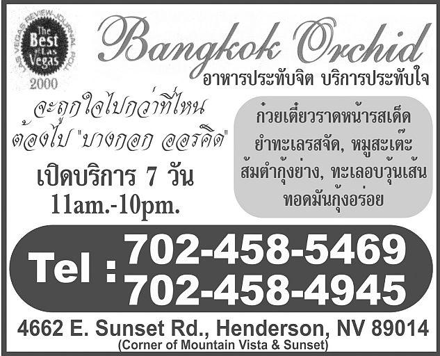 Bangkok Orchid