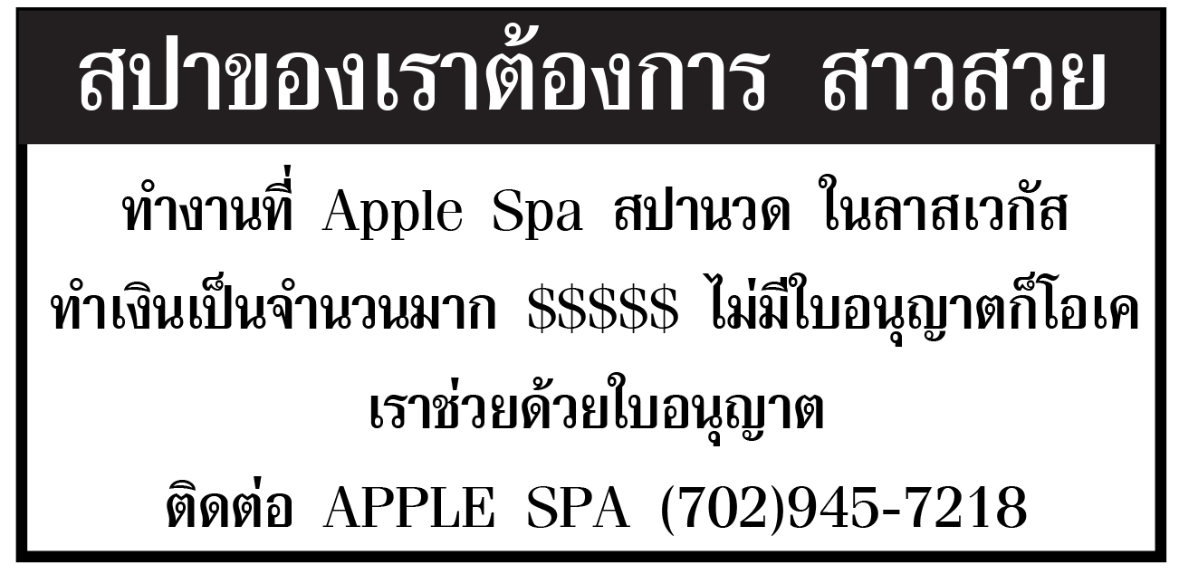 Beautiful girls needed to work at Apple Spa massage spa in Las Vegas