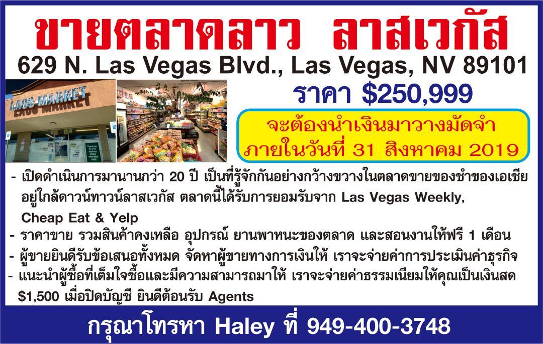 Laos Market For Sale, Downtown Las Vegas