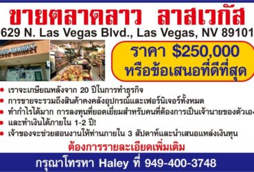 Laos Market For Sale in Downtown Las Vegas